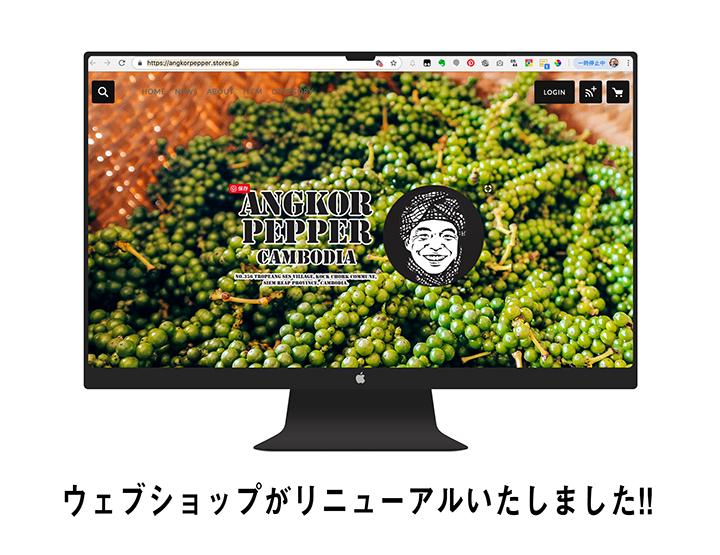 ウェブサイトリニューアル